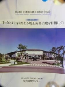 日本矯正歯科学会へ