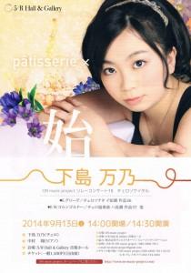 20140913shimojima