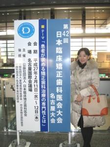 第42回、日本臨床矯正歯科医会大会
