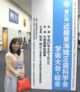 2015年近畿東海矯正歯科学会に参加