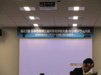 2015年日本舌側矯正歯科学会