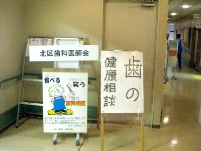 名古屋市北区の歯の健康相談